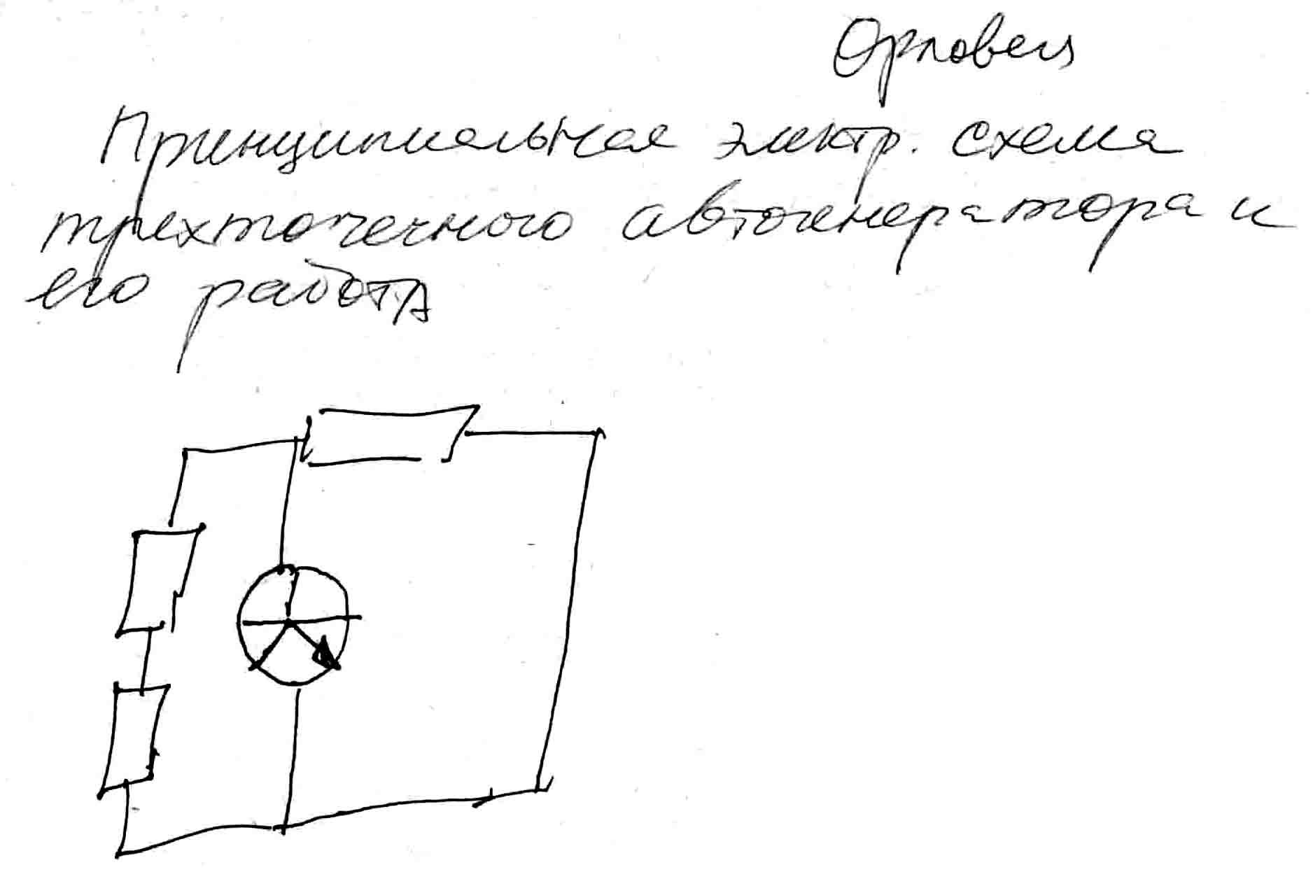Рабочие схемы включения транзисторов.